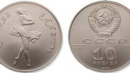 Moneda paladio bailarina Unión Soviética rusia