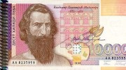 Bulgaria 10000 Leva